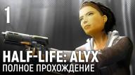 HALF-LIFE: ALYX. Полное (почти!) прохождение