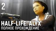 HALF-LIFE: ALYX. Добиваем прохождение