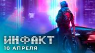 «Инфакт» от 10.04.2020 — Банды Cyberpunk 2077, дискриминация в Google Stadia, геймплей Grounded, развитие Resistance…