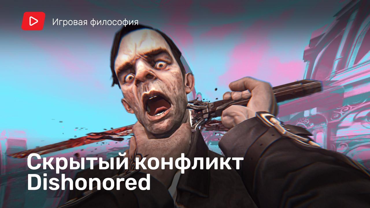 Тайна морального выбора Dishonored [Философия видеоигр]