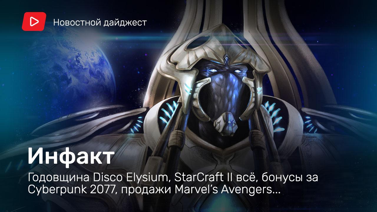 «Инфакт» от 19.10.2020 — Годовщина Disco Elysium, StarCraft II всё, бонусы за Cyberpunk 2077, продажи Marvel's Avengers…