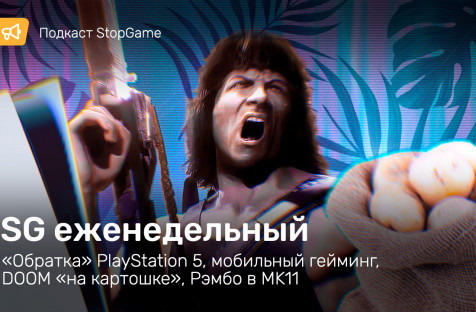 StopGame #14. SG еженедельный. «Обратка» PS5, Doom «на картошке», мобильный гейминг…