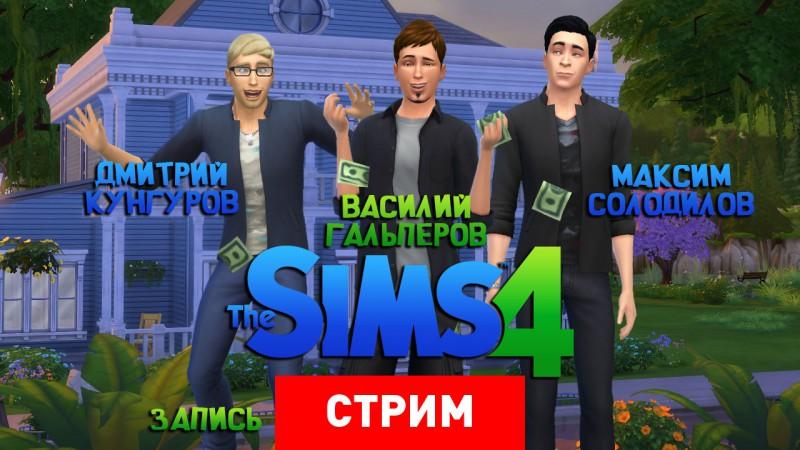 The Sims 4: Сосисочная вечеринка