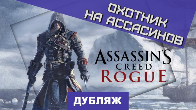 Почему в assassin s creed rogue нет голосов