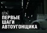 GTA: Первые шаги автоугонщика