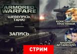 Armored Warfare: Шевелись, танк!