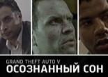Grand Theft Auto V: Осознанный сон