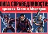 Лига Справедливости: Хроники богов и монстров — Эпизод 3