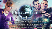 Игрозор №133 - GTA 5, Call of Duty: Ghosts, Half-Life 3, Witcher 3, Xbox One...