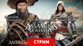Assassin's Creed IV: Афроамериканский флаг