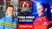 Wargaming.net League. Гранд-финал в Варшаве