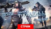 Titanfall: Тестовый роботопад