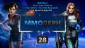 ММОдерн №28