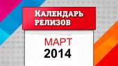 Календарь релизов. Март 2014
