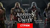 Assassin's Creed: Unity не на Unity