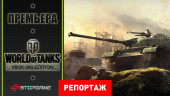 Премьера World of Tanks: Xbox 360 Edition