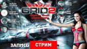 GRID 2: Сдаем на права победителей