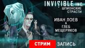 Invisible Inc.: Шпионские страсти