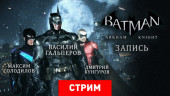 Batman: Arkham Knight — Тест-драйв Бэтмобиля