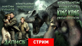 Konstantin Kulakov's King Kong: Friday Edition