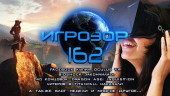 Игрозор №162 — Oculus VR, BioShock, Dragon Age: Inquisition, Titanfall…