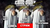 Call of Duty: Ghosts — Бешеные псы