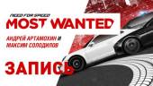 NfS: Most Wanted — Опять в розыске (запись)