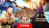 BioShock Infinite: Под небом голубым