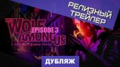 Релизный трейлер третьего эпизода