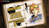 Borderlands: Истории из штаба — Эпизод 3: Непредсказуемый Клэптрэп