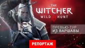 Пресс-тур в CD Projekt Red и hands-on Ведьмак 3: Дикая охота