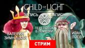 Child of Light: Переполох в Лемурии