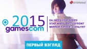 gamescom 2015. Презентация EA, hands on Star Wars: Battlefront