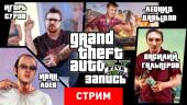 Grand Theft Auto V: Лос-Сантос в лучах PlayStation 4