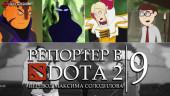 Репортер в DOTA 2 — Эпизод 9: Первая кровь