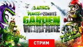 Plants vs. Zombies: Garden Warfare — Садовые войны