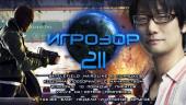 Игрозор №211 — Battlefield Hardline, Windows 10, Valve…
