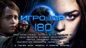 Игрозор №180 — The Last of Us, Mass Effect, Crytek, PS4 vs Xbox…