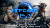 Игрозор №152 — Новый Call of Duty, Evolve, Steam Greenlight…