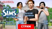 The Sims 3: Трое в лодке, не считая…