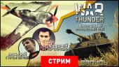 War Thunder: Некстгенный воздушный бой