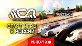 Российский старт игры Auto Club Revolution