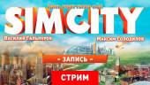 SimCity: Здесь будет город-сад!