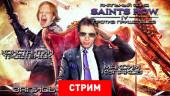 Saints Row 4: Анальный зонд против пришельцев