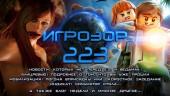 Игрозор №223 — The Witcher 3, Dota 2 Reborn, E3 2015