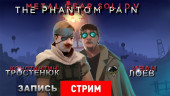 Metal Gear Solid V: The Phantom Pain — Последний Metal Gear