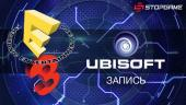 E3 2015. Презентация Ubisoft