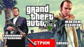 Grand Theft Auto 5 — Дождались