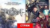 TERA: Приключения Артамохина и Быкова в ММО. Эпизод 6