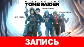 Rise of the Tomb Raider — Поднятие Тамбовского Райдера с колен